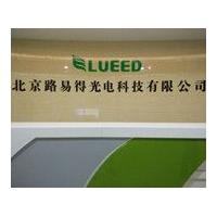 北京路易得光电科技有限公司