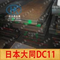供应日本大同DC11高韧性,耐冲击,热处理不易变形的冷作模具