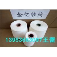 竹涤混纺纱50支T50/B50配比JMCSA10