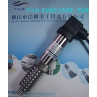 高温油压传感器,管道高温油压传感器,管道高温油压变送器,管道
