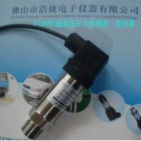 高温水压力变送器,高温油压力变送器,高温风压传感器