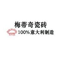 【梅蒂奇瓷砖】高端知名瓷砖品牌招商加盟