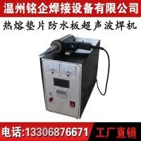 防水板超声波焊接机,塑料热合机,玩具电子焊接机