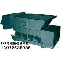DMA125电磁振动给料机