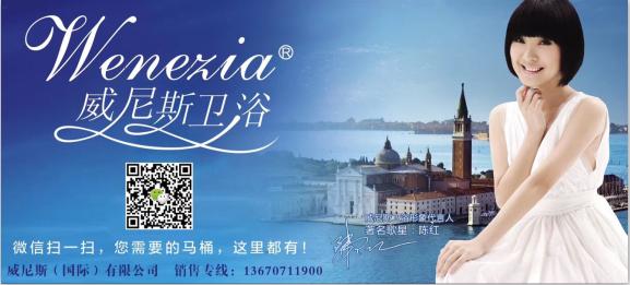威尼斯卫浴全国招募市级代理、经销商