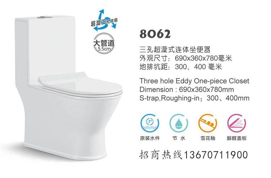 8062三孔超漩式连体坐便器(独家款式)