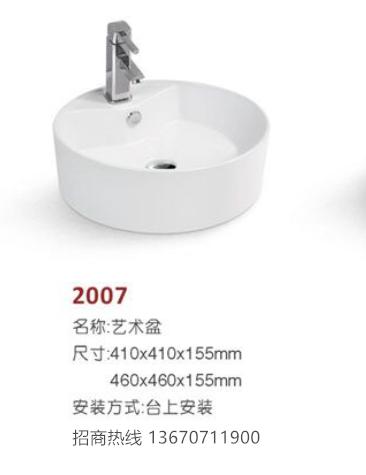2007圆形台上盆洗脸盆