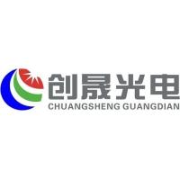 深圳创晟光电科技有限公司