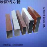木纹铝方管44*100 50*100 铝方通各种规格都有