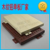 供应氟碳铝单 板,木纹铝板墙面挂 板