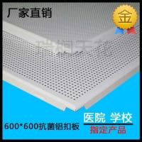 600*600医院工程专用抗菌铝扣板天花