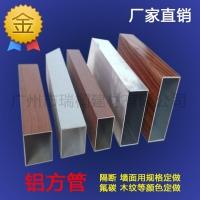 定制铝方通吊顶 木纹铝方通 u型铝方通 铝方通价格