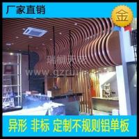 供应大型展厅吊顶异形铝单板天花