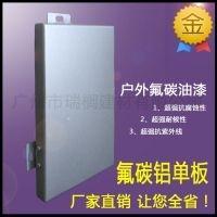 娄底铝单板幕墙、氟面表面处理外墙铝单板