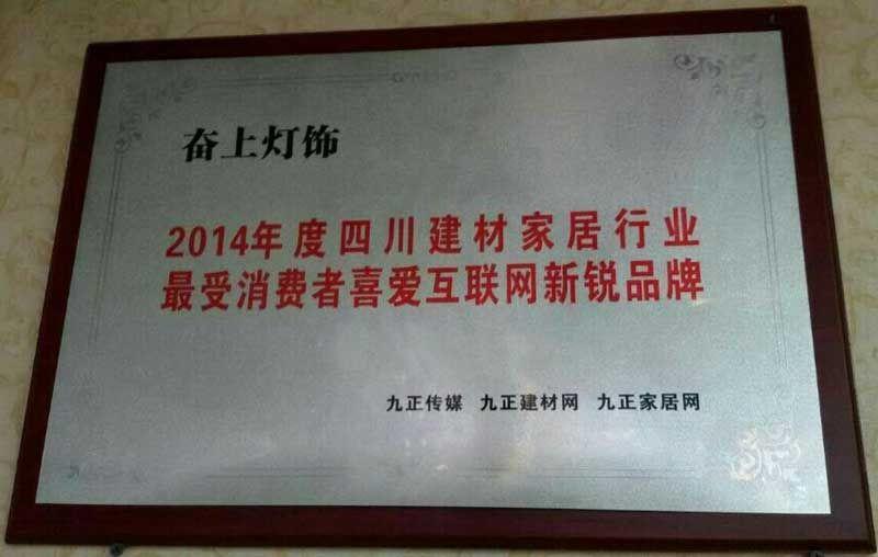 2014年度四川建材家居行业最受消费者喜爱互联网新锐品牌