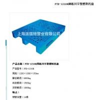 平板双面塑料卡板网格田字自动库货架汽配专用塑料地台板广州卡板