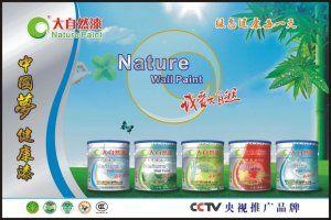 中山大自然漆多彩漆正在陕西省全面招商中