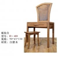 南京實木家具-波肯家具-進口白蠟木