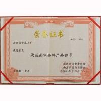 南京品牌产品2007