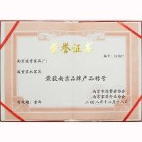 南京品牌产品2008