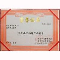 南京品牌产品2009