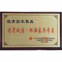 优质诚信.环保w88优德官网中文版