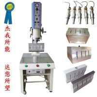 PP塑料超声波焊接机,pp塑料超声波焊接机
