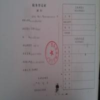 税务登记证1200×1200