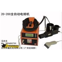 20-200全自动电熔机