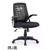 职员会议椅,弓形网布电脑椅,天津办公椅