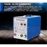 供应上海生造不锈钢冷焊机薄板冷焊机SZ-1800不变形变色