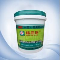 广州福佰施水泥基JS聚合物防水材料