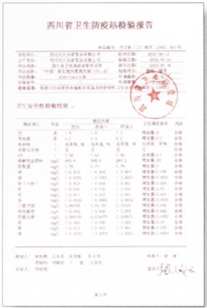 四川省卫生防疫站检验报告