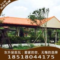 新农村改造屋面专用树脂瓦,美丽乡村树脂琉璃瓦屋顶