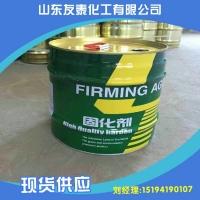供应PU家具漆固化剂 抗划伤固化剂