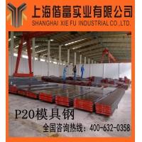 上海P20模具钢真材实料