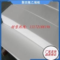 楼梯用聚乙烯四氟板/5mm厚聚乙烯四氟板