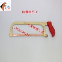 西安沧州天龙防爆手锯防爆工具