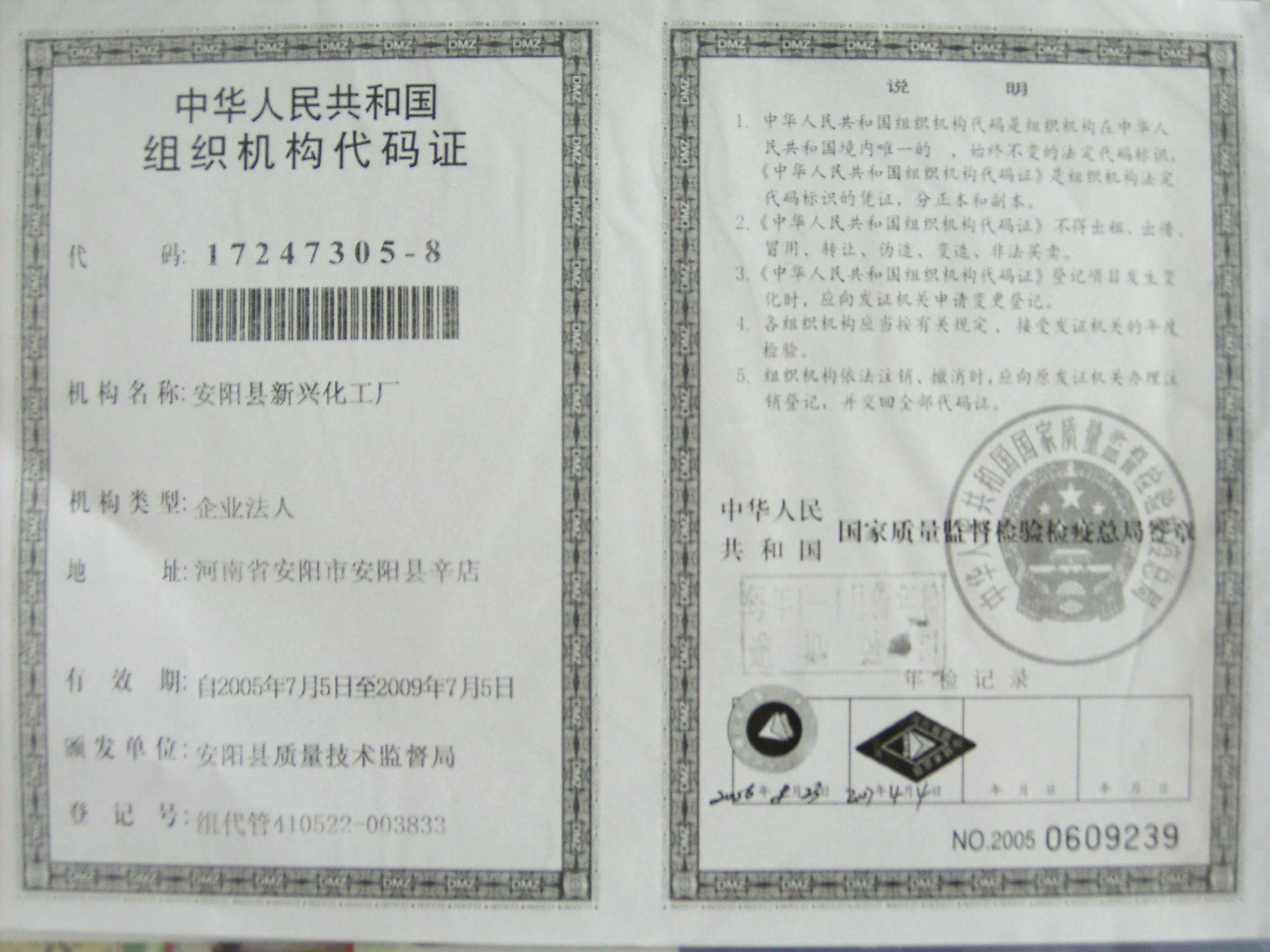 质量检验证书 - 胜战防水