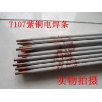 紫铜焊丝,低磷铜焊丝,锡硅黄铜焊