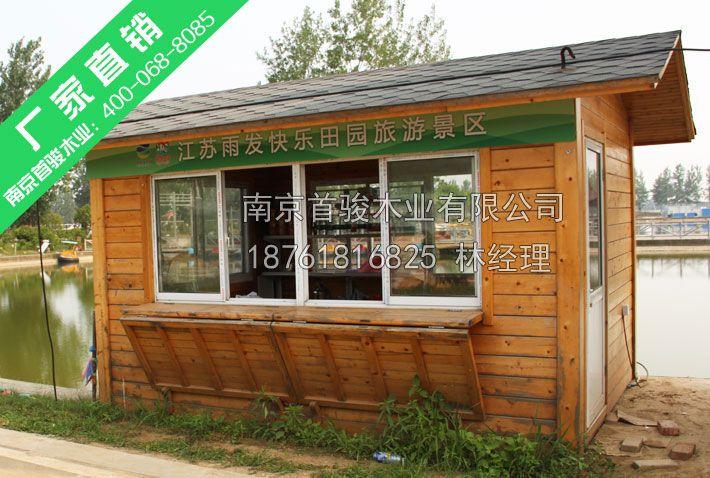防腐木木屋--南京首骏木业有限公司