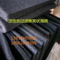 活性炭过滤网蜂窝棉 活性炭海绵 工业废气油烟吸附喷漆房尾气吸