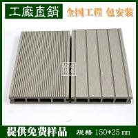 室外木地板【特价销售】150*25mm生态木地板塑木地板 木