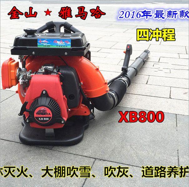 雅马哈XB800四冲程背负式汽油吹风机 大棚除雪机 道路沥青