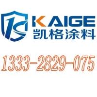 广州凯格重防腐涂料工程有限公司