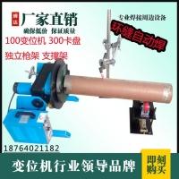 100公斤经济款焊接变位器 环缝焊接转台