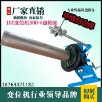 优质小型焊接变位机直缝环缝焊接专用焊接图