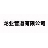 河北龙业管道制造集团有限公司