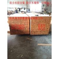 杭州胶合木,胶合梁,胶合木批发