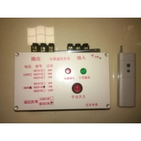 三相電機遙控器